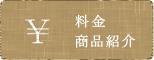 料金・商品紹介