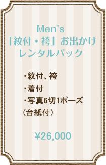 Men's「紋付・袴」お出かけレンタルパック