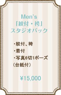 Men's「紋付・袴」スタジオパック