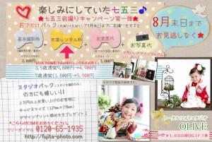 2017七五三DM女の子.tif