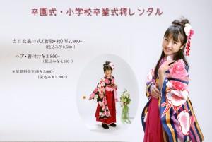 2021.卒業袴レンタル